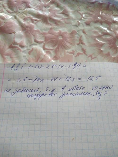 Довести що значення виразу не залежить від змінної х -1ціла одна друга*(-1+8х)-3.5*(4-3 цілі три сьо