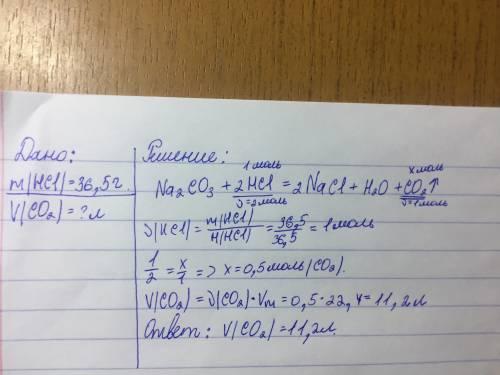 Na2co3 + 2hcl = 2nacl + h20 + co2 составить . !