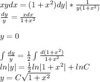 xydx=(1+x^2)dy|*\frac{1}{y(1+x^2)}\\frac{dy}{y}=\frac{xdx}{1+x^2}\\y=0\\\int\frac{dy}{y}=\frac{1}{2}\int\frac{d(1+x^2)}{1+x^2}\ln|y|=\frac{1}{2}ln|1+x^2|+lnC\y=C\sqrt{1+x^2}