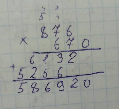 Вычисли письменно с проверкой 876•670