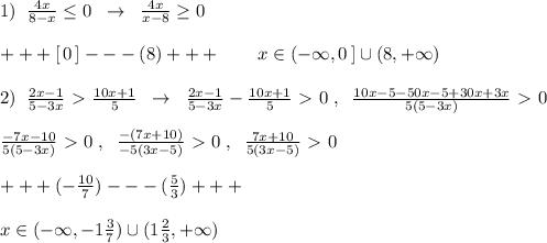 1)\; \; \frac{4x}{8-x}\leq 0\; \; \to \; \; \frac{4x}{x-8}\geq 0\\\\+++[\, 0\, ]---(8)+++\qquad x\in (-\infty ,0\, ]\cup (8,+\infty )\\\\2)\; \; \frac{2x-1}{5-3x}\ \textgreater \ \frac{10x+1}{5}\; \; \to \; \; \frac{2x-1}{5-3x}-\frac{10x+1}{5}\ \textgreater \ 0\; ,\; \; \frac{10x-5-50x-5+30x+3x}{5(5-3x)}\ \textgreater \ 0\\\\\frac{-7x-10}{5(5-3x)}\ \textgreater \ 0\; ,\; \; \frac{-(7x+10)}{-5(3x-5)}\ \textgreater \ 0\; ,\; \; \frac{7x+10}{5(3x-5)}\ \textgreater \ 0\\\\+++(-\frac{10}{7})---(\frac{5}{3})+++\\\\x\in (-\infty ,-1\frac{3}{7})\cup (1\frac{2}{3},+\infty )