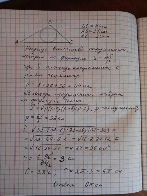 Знайдіть довжину кола вписаного в трикутник зі сторонами 8 см 26 см і 30 см