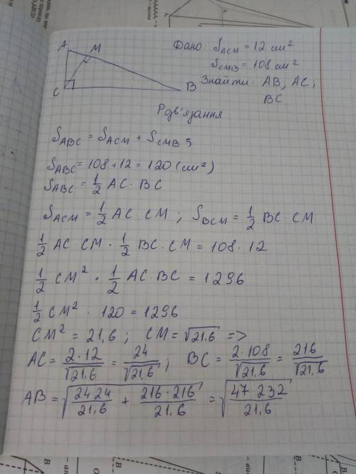 Упрямокутному трикутнику abc до гіпотенузи ab проведено висоту cm. площа acm=12 квадратних сантиметр