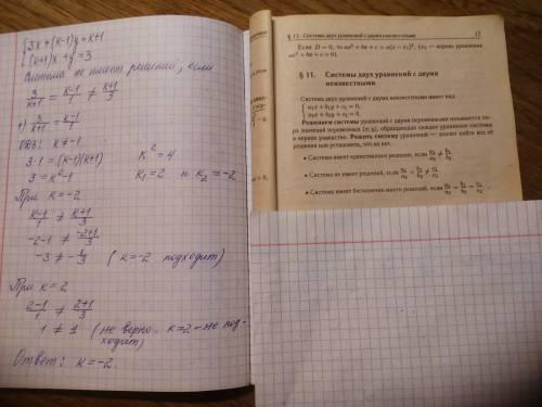 При каких значениях параметра k система уравнений не имеет решений? {3х + (k − 1)у = k + 1, {(k + 1)