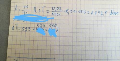 Гелий массой 20г нагрелся от 100°c до 250°c предполагая, что гелий - это одноатомный идеальный газ,