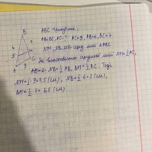 Знайти сторони трикутника якщо його середні лінії дорівнюють 6см,7см,9см