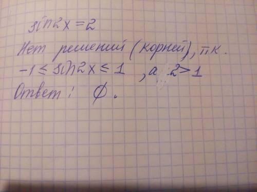 Скільки коренів має рівняння sin2x=2 нужно !