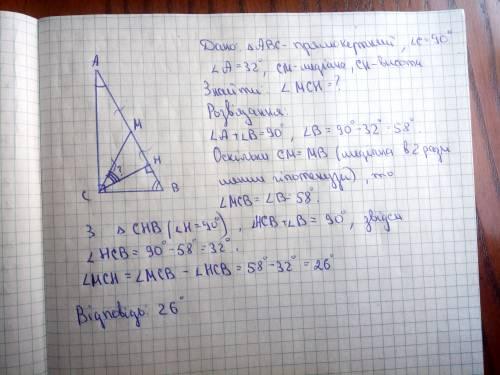 1. знайдіть кут між медіаною і висотою прямокутного трикутника, які проведені з вершини прямого кута