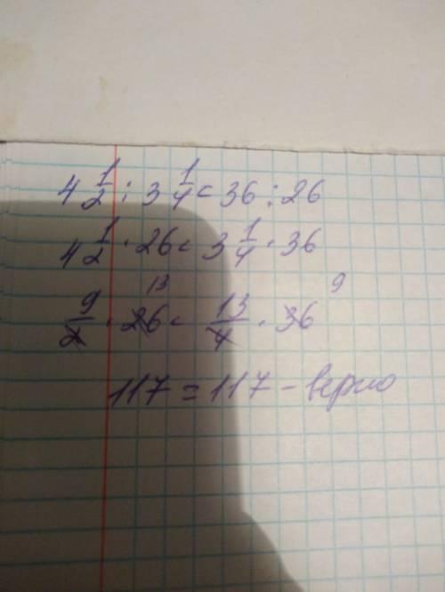 Пропорции верный ли он используя основное свойство пропорции 4 1/2: 3 1/4=36: 26