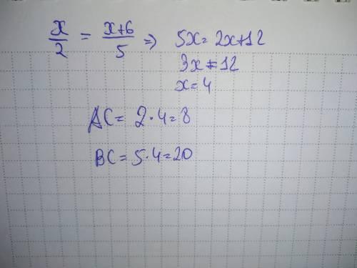 Отрезок ab разделен точкой c в отношении 2: 5, причем одна из частей отрезка на 6 см больше другой.