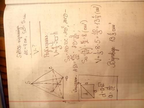 Знайдіть об'єм правильної чотирикутної піраміди, діагональ основи якої дорівнює 4 см, а висота 5 см