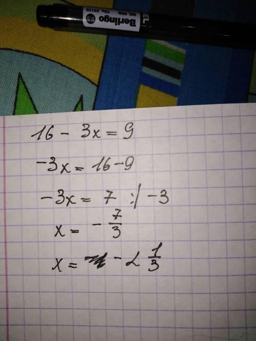 16-3х1х=9 решите я ни магу решать такие эбоные уровнения. ,я хачу покончить с жызнью