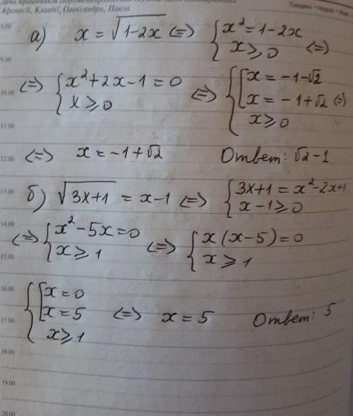 Решите уравнения: а) x=√1-2x б) √3x+1=x-1