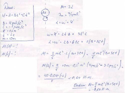 Шар массой 2 кг и радиусом 10 см вращается вокруг оси, проходящей через его центр. уравнение вращени
