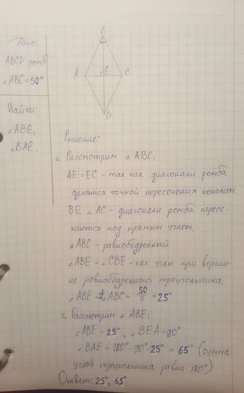 Вычислите углы которые образует диагональ ромба с его сторонами если один из углов ромба равен 50