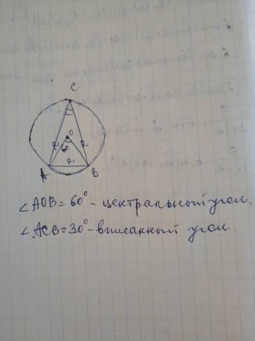 Хорда ab дорівнює радіусу кола . точка c кола і його центр лежать по один бік від зроби ab . знайдіт