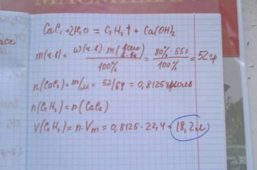 17 какой объем ацетилена можно получить из технического карбида кальция массой 65 г, если массовая д