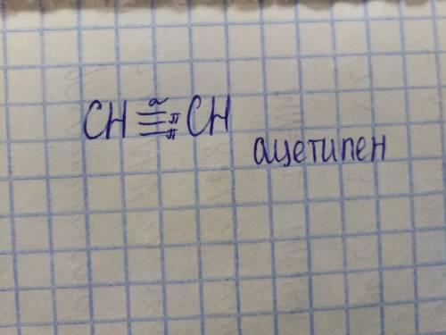 Снадо нарисовать структурную формулу ацетилена и на ней же изобразить сигма- и пи- буду