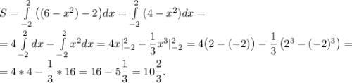S = \int\limits^{2}_{-2}{\big((6-x^2) - 2\big)}dx = \int\limits^{2}_{-2}{(4-x^2)}dx =\\= 4\int\limits^{2}_{-2}dx - \int\limits^{2}_{-2}{x^2}dx = 4x|^{2}_{-2} - \dfrac{1}{3}x^3|^{2}_{-2} = 4\big(2 - (-2)\big) - \dfrac{1}{3}\left(2^3 - (-2)^3\right) =\\= 4*4 - \dfrac{1}{3}*16 = 16 - 5\dfrac{1}{3} = 10\dfrac{2}{3}.