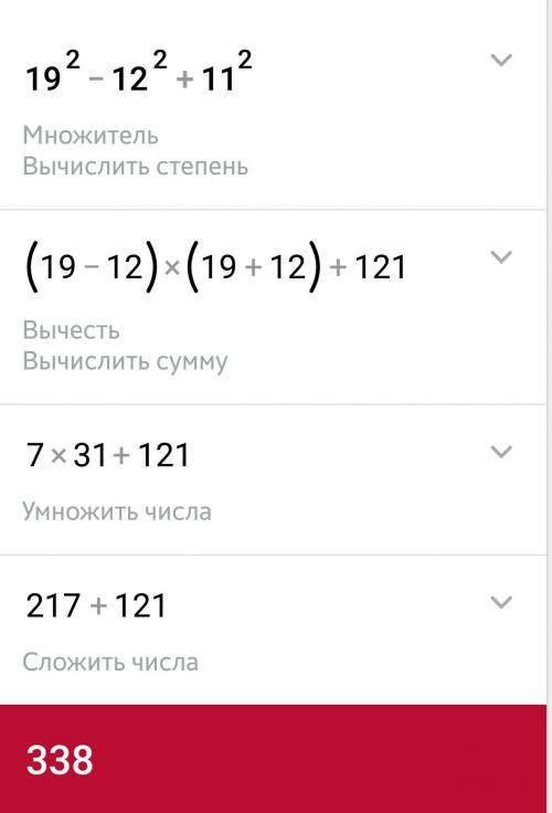 Вычисли; 1) 15 2 степени *64-8400 19 2 степени-12 2 степени+11 2 степени 2) 1405+75 2 степени : 9 20