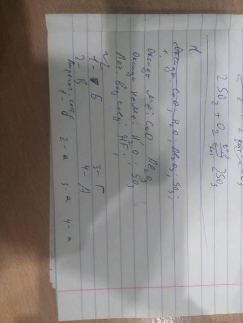 Из ряда формул: cao; h2o; ba(oh)2; al2o3; so3; ncl3; hf; hclo4; kh выпишите формулы или формальные е