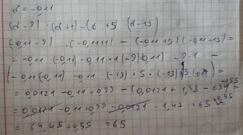 Найди значение выражения при d=−0,11, предварительно его (d−9)⋅(d+1)−(d+5)⋅(d−13)