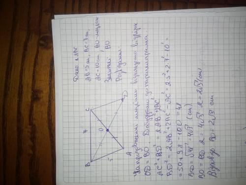 Сторони трикутника дорівнюють 5, 7 і 10 см. знайдіть довжину медіани проведеної до найбільшої сторон