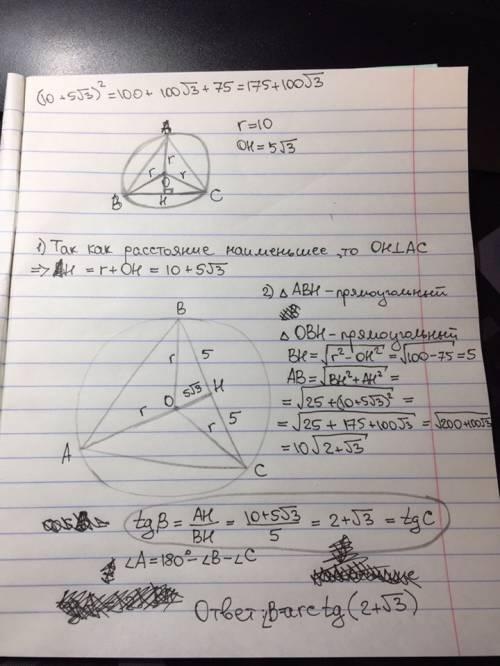 Найдите наименьший угол треугольника, если радиус r описанной окружности равен 10, а расстояние от ц