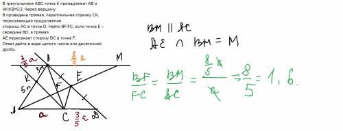 Втреугольнике авс точка к принадлежит ав и ак: кв=5: 3. через вершину в проведена прямая, параллельн