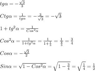 tg\alpha=-\frac{\sqrt{3} }{3}\\\\Ctg\alpha=\frac{1}{tg\alpha }=-\frac{3}{\sqrt{3} }=-\sqrt{3}\\\\1+tg^{2}\alpha=\frac{1}{Cos^{2}\alpha}\\\\Cos^{2}\alpha=\frac{1}{1+tg^{2}\alpha}=\frac{1}{1+\frac{1}{3} }=\frac{1}{\frac{4}{3} }=\frac{3}{4}\\\\Cos\alpha=-\frac{\sqrt{3} }{2}\\\\Sin\alpha=\sqrt{1-Cos^{2}\alpha}=\sqrt{1-\frac{3}{4} }=\sqrt{\frac{1}{4} }=\frac{1}{2}