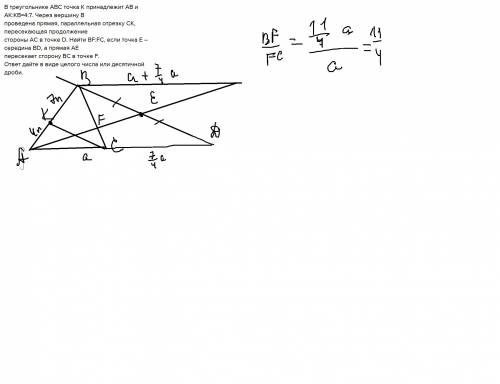 Втреугольнике авс точка к принадлежит ав и ак: кв=4: 7. через вершину в проведена прямая, параллельн