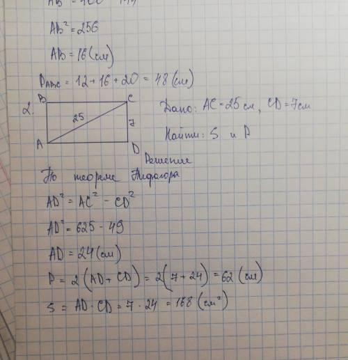 Надо чтобы решение было с дано, найти и решение 1) найти периметр прямоугольного треугольника с гипо