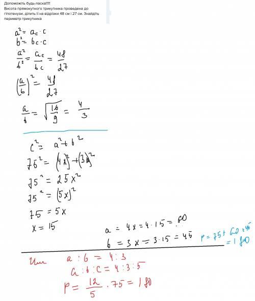 Іть будь-! висота прямокутного трикутника проведена до гіпотенузи, ділить її на відрізки 48 см і 27