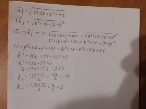 Найди ответ на свой вопрос: при яких значеннях k вектори a (4; k +3; 10) і b (k; 4; k+9) мають рівні