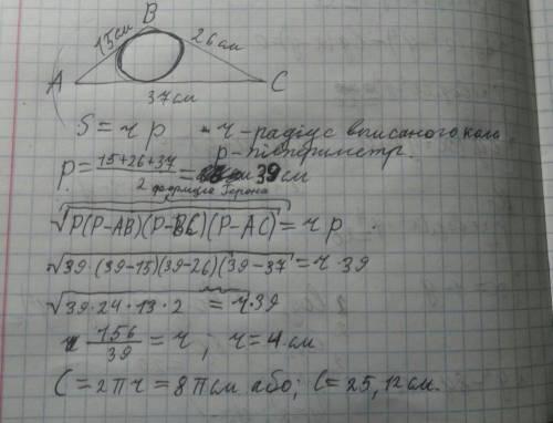 Іть.знайти довжину кола вписаного у трикутник зі сторонами 15см 26см і 37см.