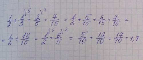 Найдите значения выражений и сравните эти значения. 1/2 + 1/3 и 2/5 + 7/15