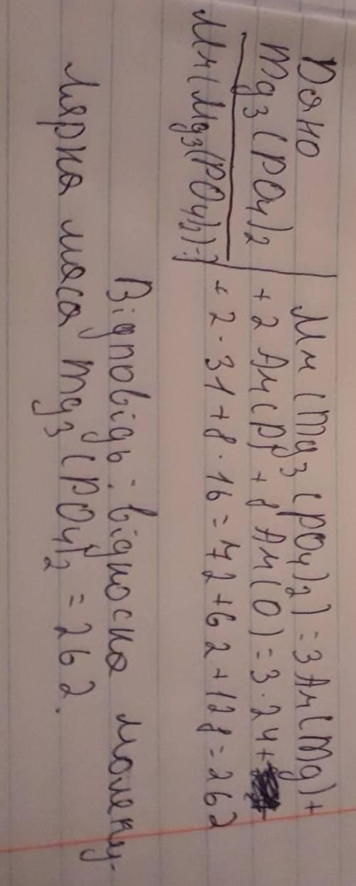 Обчисліть відносні молекулярно (формульні) маси сполук. ,mg3(po4)2. 26 ів хооч зразок