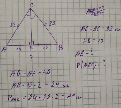 Вычисли периметр треугольника acb и сторону ba, если cf — медиана, ac=bc=32м и fb=12м. ba = p(acb) =