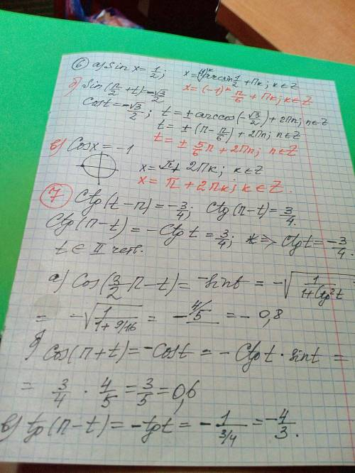 От этого зависит оценка в полугодии, 10 класс,6-й и 7-й номер много ещё могу с
