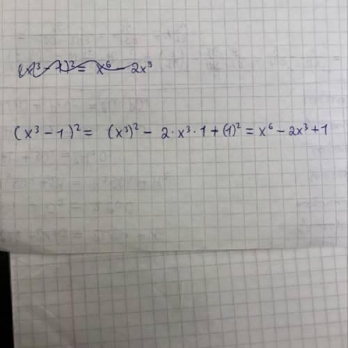 Целое уравнение и его корни объясните откуда взялась -2x^3