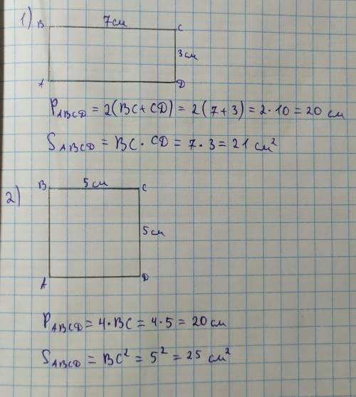 Найдите площадь и периметр прямоугольника со сторонами 3 см и 7 см начертите квадрат с таким же пери