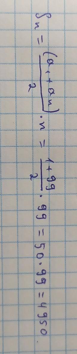 Вычислети сумму последовательных натуральных чисел 1 до 99