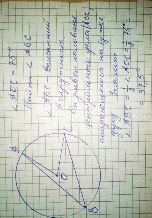 На окружности с центром в точке о отмечены точки а, в и с. угол аос равен 750, точка в лежит на боль
