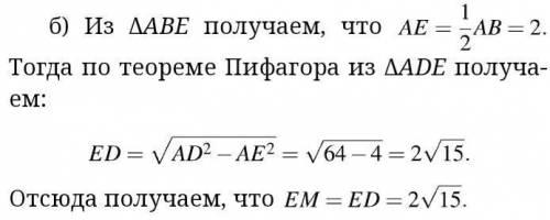 100 ! четырёхугольник abcd вписан в окружность. диагонали ac и bd взаимно перпендикулярны и пересека
