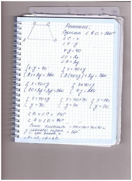 дано авсд - равноб трапеция угол с минус угол а равно 40 градусов угол в минус угол д равно 40 град