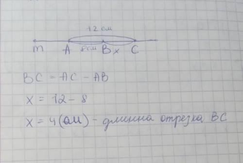На прямой m отмечены точки a,b и c так , что ac=12см, ab=8см какой может быть длина отрезка bc?