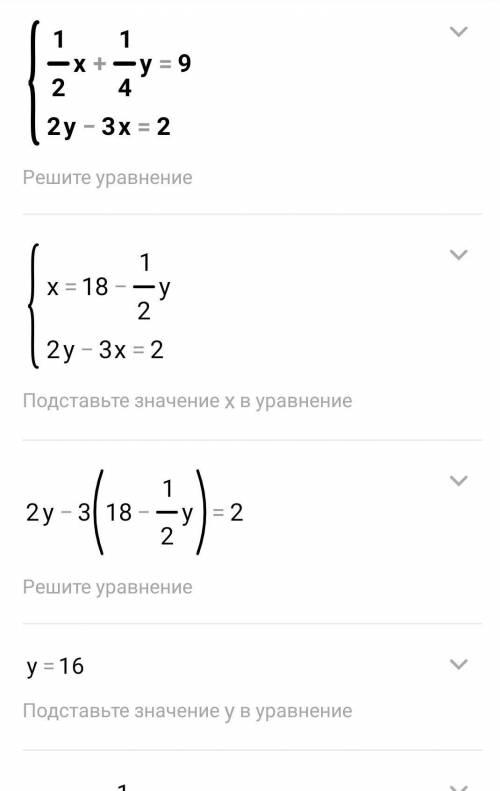 Задуманы два числа. если к половине первого числа прибавить четверть второго то в результате будет 9