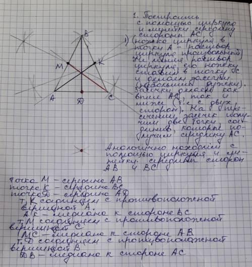 Построить три медианы произвольного треугольника