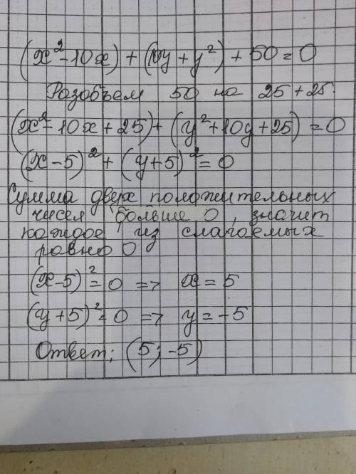 Найти х и у(x²-10x)+(10y+y²)+50=0 по действиям, 