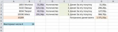 1) даны числа: 1853; 3132; 8034; 20190. используя ms excel, вычисли сумму данных чисел.2) алина отпр